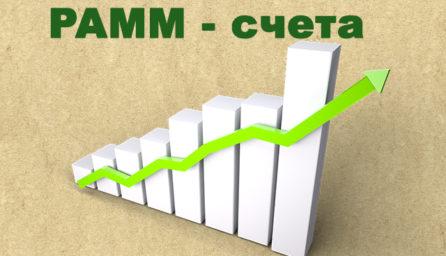 Памм счёт. Что такое PAMM - счета и как они действуют?